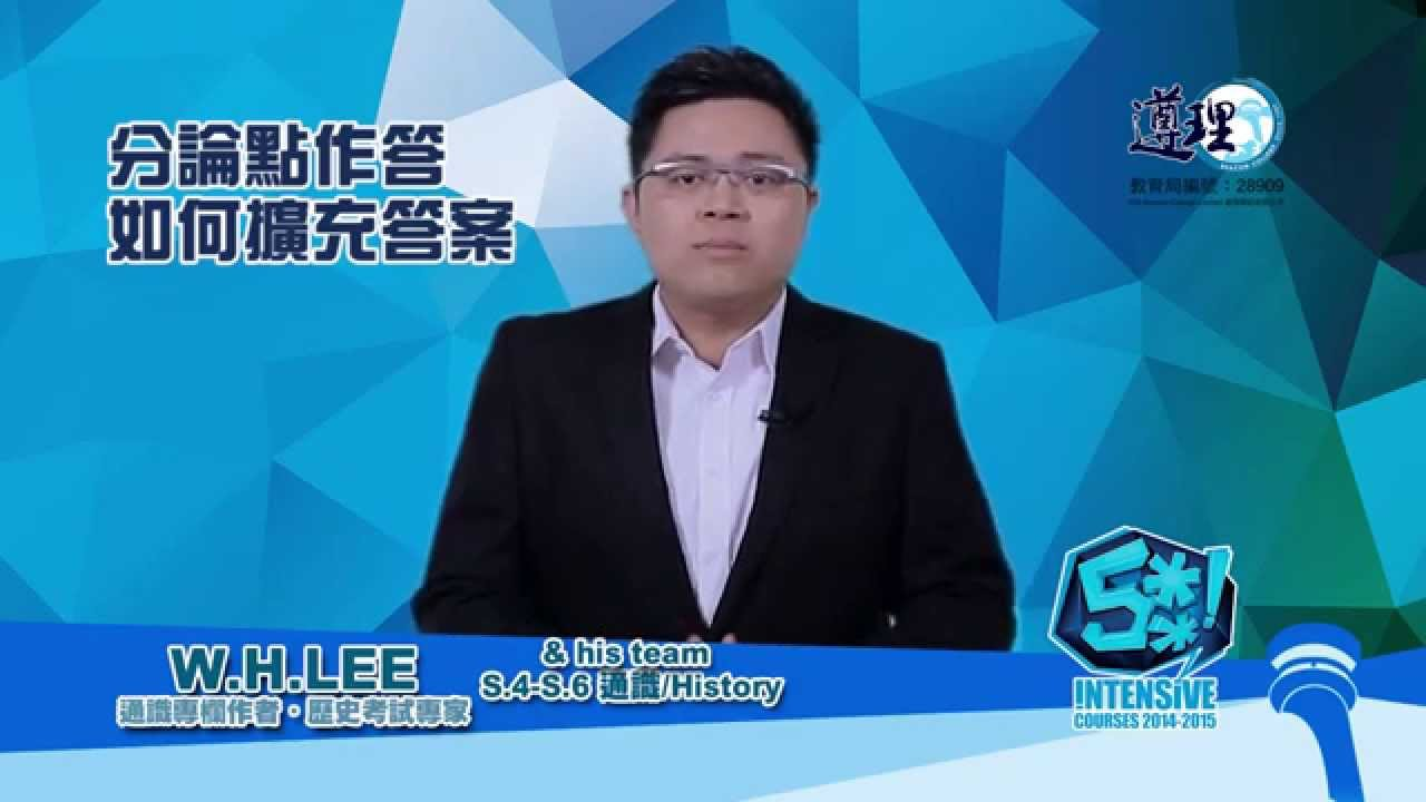 遵理學校-燈塔補習社-名師點評-中文-英文-數學-通識