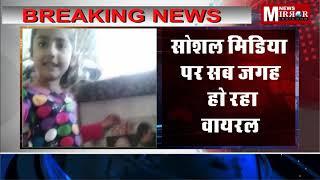 The News Mirror India | मोदी को चोर बोला  इसलिए मैंने मारा | वायरल वीडियो