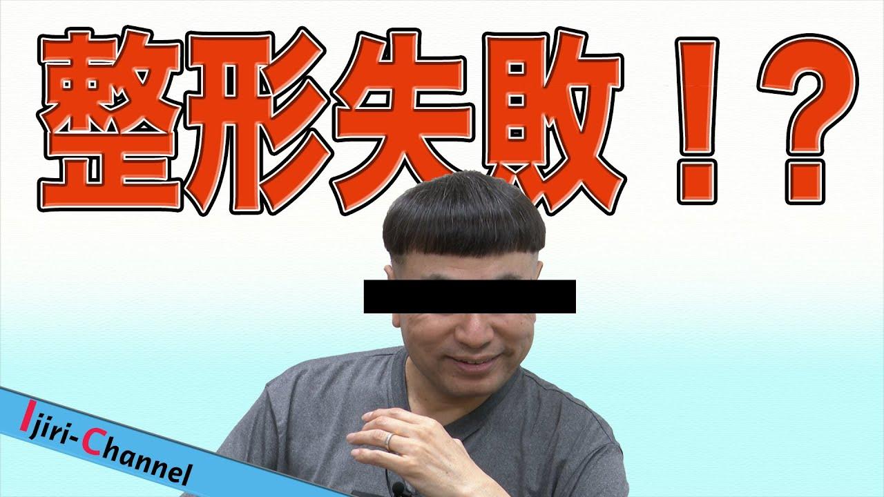 アイドル最新ニュース『イジリー岡田整形失敗』『峯岸みなみさんの卒業』他