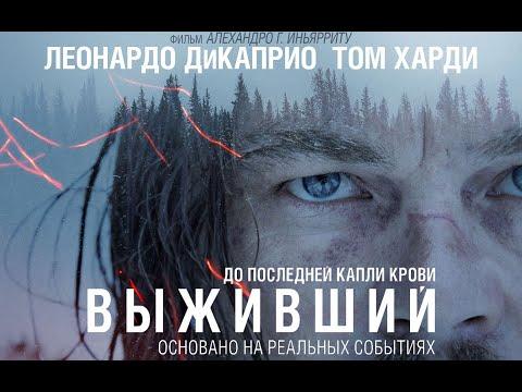Выживший (2015) Фильм / Леонардо ДиКаприо и Том Харди