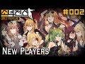 [Girls Frontline] New Players Guide AKA Show Me How To Play Senpai! [GF#002]