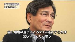 NHK解説委員長 藤澤秀敏さん 「10代をやり残さない!」 10代留学のAFS h...