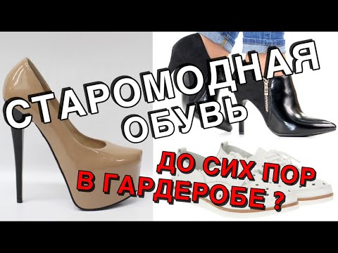 СТАРОМОДНАЯ ОБУВЬ   ЧЕМ ЗАМЕНИТЬ ? - Видео онлайн