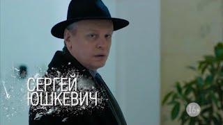 Сергей Юшкевич | Сериал Исчезнувшая