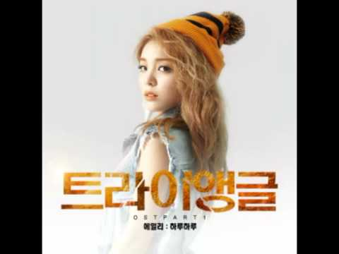 Ailee - Day By Day (Triangle OST) [Mp3/DL]