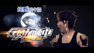 《全员加速中》看点: 蔡少芬加盟《全员加速中》Run For Time: Ada Choi 【湖南卫视官方版1080P】