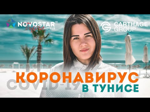 Коронавирус в Тунисе, пандемия 2020. Novostar Hotels & Carthage Group