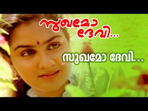 Sukhamo Devi  Evergreen Malayalam Movie  Sukhamo Devi  Movie Song