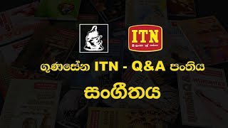 Gunasena ITN - Q&A Panthiya - O/L Music (2018-09-13) | ITN Thumbnail