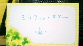【ユウ】【嵐/ミラクル・サマー】を歌ってみた