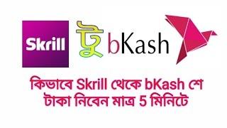 কিভাবে Skrill থেকে bKash শে টাকা নিবেন মাত্র 5 মিনিটে