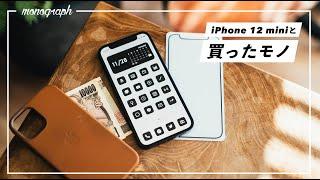 僕がiPhone 12 miniに合わせて買ったモノ2つ