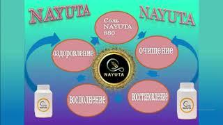 НАЮТА  ПРОДУКЦИЯ  СОЛЬ880,ВОЛНОВАЯ Соль -ЭКО ТОВАРЫ из КОРЕИ.Nayuta