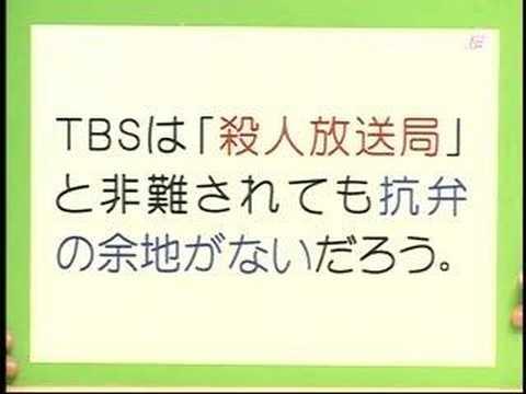 「TBSの犯罪」2-1(H18.12.20)