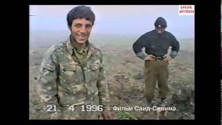 Веденский район в горах Чечни..21 апрель 1996 год...Фильм Саид-Селима.