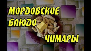 Чимары Мордовское блюдо Пельмени с копчёным салом Эксклюзив для Ютуба