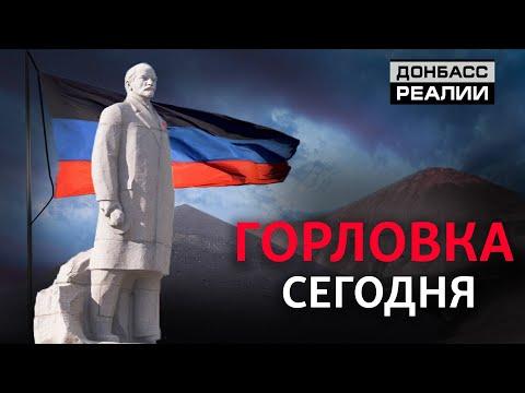 Горловка: что «ДНР»