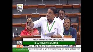 Demand to make J P  University as Central University in Lok Sabha - 12.07.2019