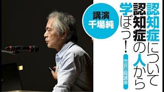 横須賀市市民公開講座「認知症について認知症の人から学ぼう!」180303(講演1)