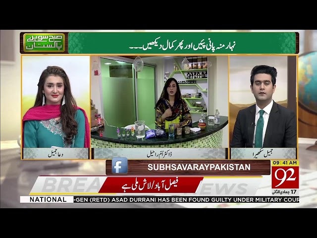 Jism main pani ki kami | Dehydration | 23 February 2019 | 92NewsHD
