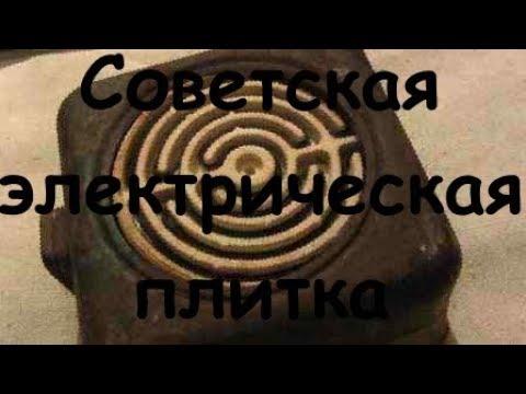 Восстановление советской электроплитки