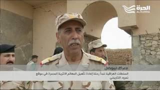 العراق يبدأ بترميم نمرود التاريخية بعدما دمرها داعش