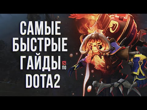 видео: Самый быстрый гайд - clinkz dota 2