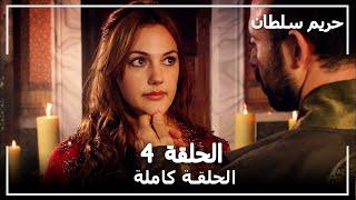 حريم السلطان - الحلقة 4 (Harem Sultan)
