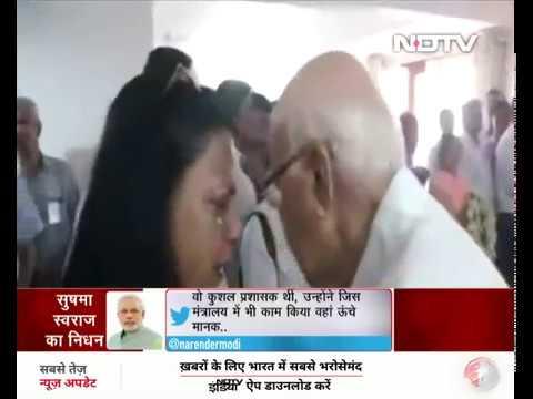 Sushma Swaraj को श्रद्धांजलि देते हुए रो पड़े Advani
