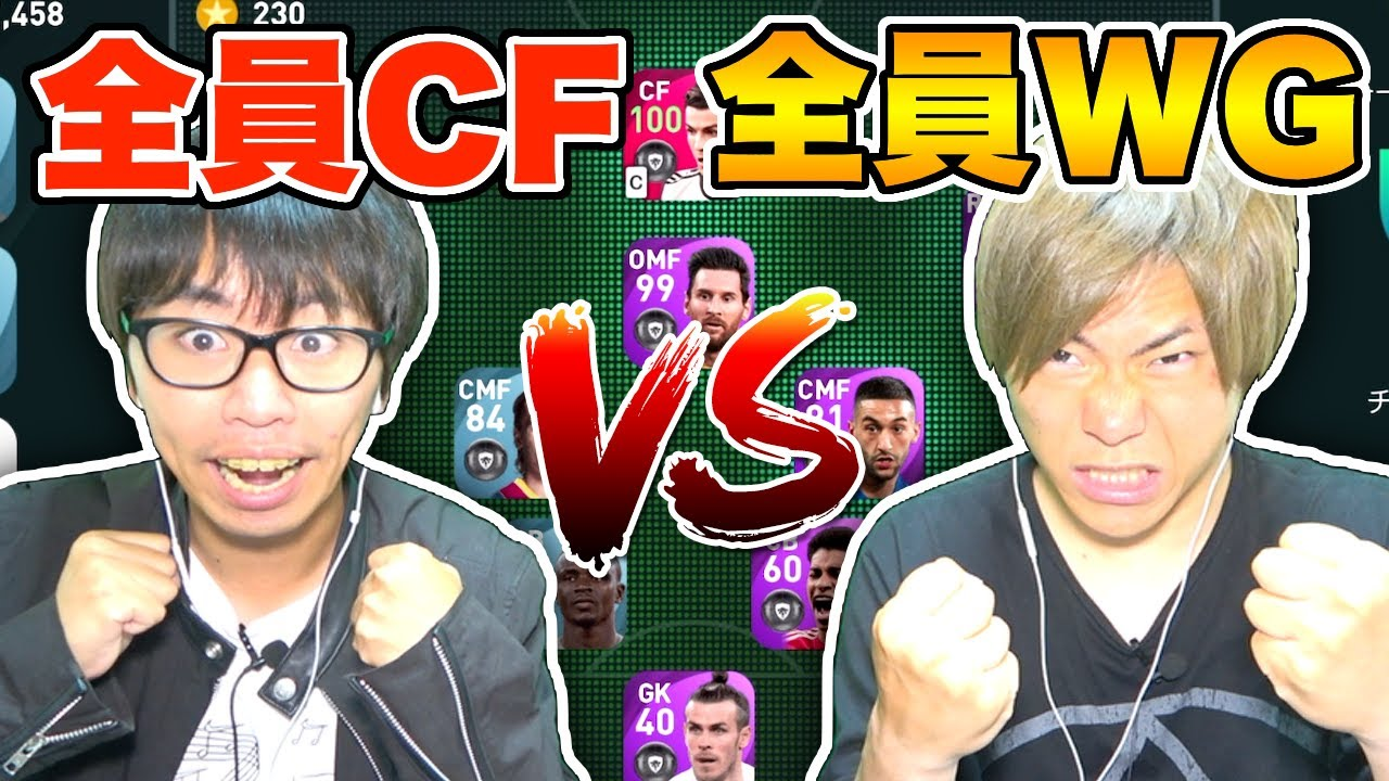 【ウイイレアプリ2021】攻撃vs攻撃!!「CF」vs「RWG・LWG」スカッドでガチ対決してみた!!