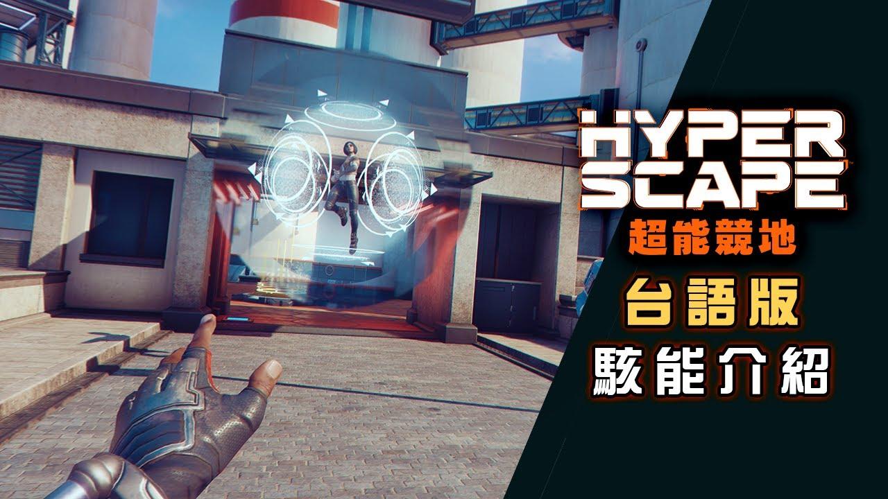 [臺灣話] 《超能競地》駭能介紹 - Hyper Scape - YouTube