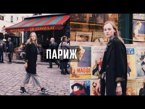 Вернуться в Париж и добиться своего | Karolina K thumbnail