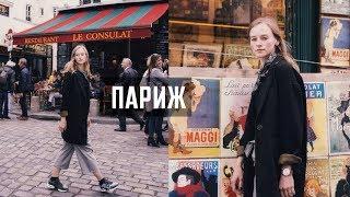 Вернуться в Париж и добиться своего   Karolina K