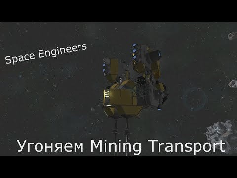 SpaceEngineers | Угоняем Mining Transport