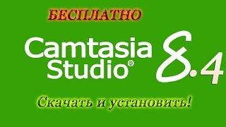 Как скачать бесплатно Camtasia Studio 8.4 на русском языке