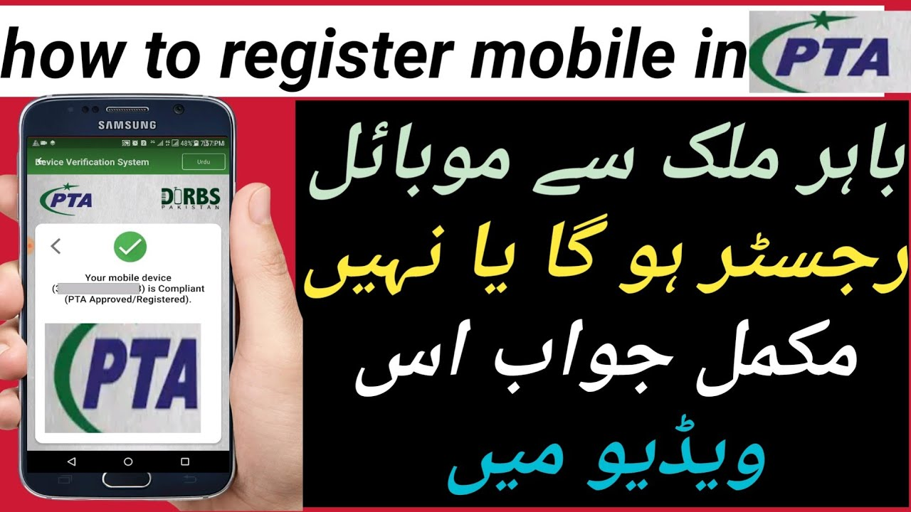 pta Mobile Phone Registration ,Free, Passport,Full Flash Softwarehow to register mobile in pta,