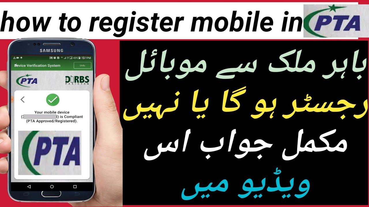 pta Mobile Phone Registration ,Free, Passport,Full Flash Softwarehow to register mobile in pta,