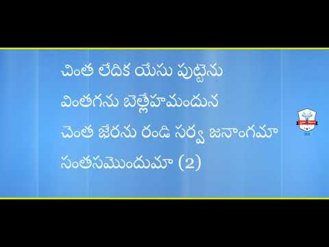 Chinta Ledika Yesu Puttenu song with lyrics| Telugu Christian Songs With Lyrics