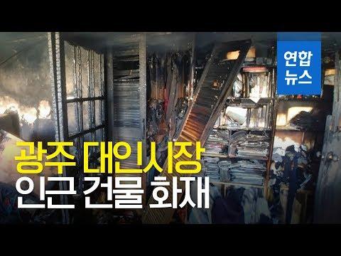광주 대인시장 내 주택 화재로 부부 숨져 / 연합뉴스 (Yonhapnews)