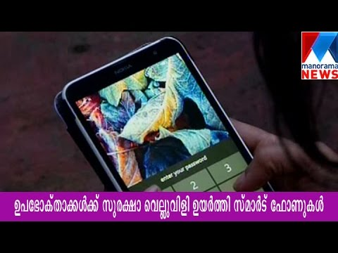 Smart phone security issues | Manorama News