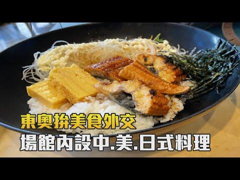 東奧拚美食外交 場館內設中.美.日式料理|愛爾達電視20210719
