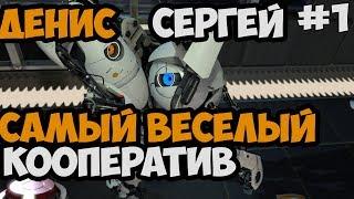 САМЫЙ ВЕСЕЛЫЙ КООПЕРАТИВ ► Portal 2 В Кооперативе Прохождение На Русском - Часть 1