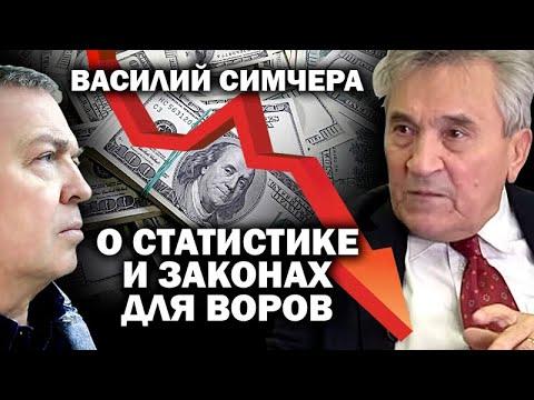 Василий Симчера о