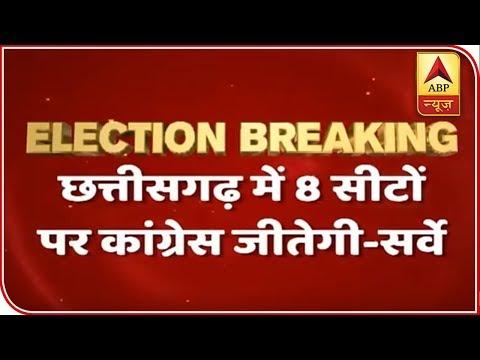Chhattisgarh: Survey Predicts 8 Seats For Cong, 3 For BJP | ABP News