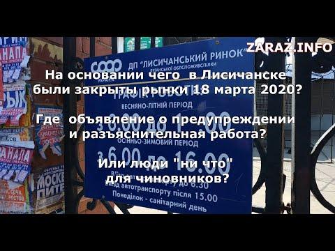 Почему в Лисичанске  рынки были закрыты 18 марта 2020?