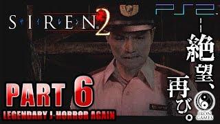 #6【SIREN2】フェリーを発見せよ!再び挑む金鉱山 / 「予兆」終了条件2 藤田茂【癒され実況プレイ】