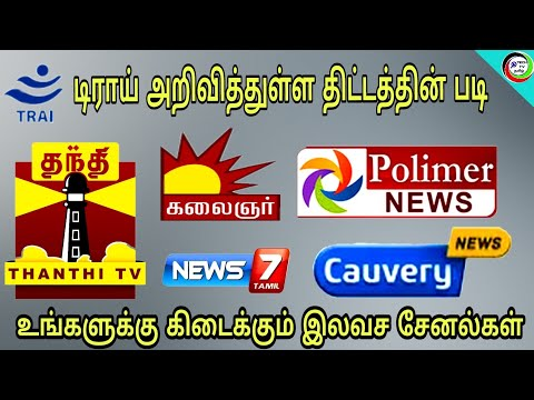 DTH free channel list with trai | for Tamil | TECH TV TAMIL