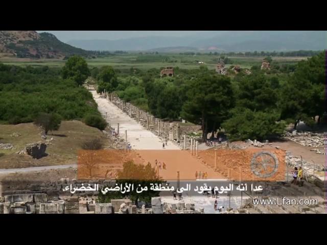 01- لماذا تعتبر مدينة أفسس الموقع الأثري الأول في العالم؟