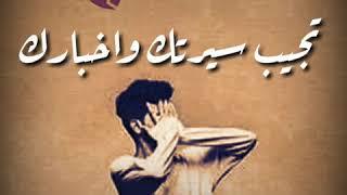 عمرو حسن - مابتحبكش 💔😢 حالة واتس حزينة جدا