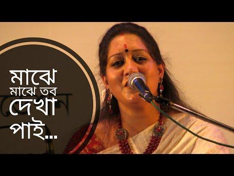 মাঝে মাঝে তব দেখা পাই (Majhe Majhe Tobo Dekha Pai) Full Video Song | Jayati Chakraborty | Rabindra